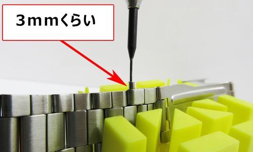 丸ピンの頭が3mm程出るまで打ち込んだら、ピン外しを使用して打ち込む