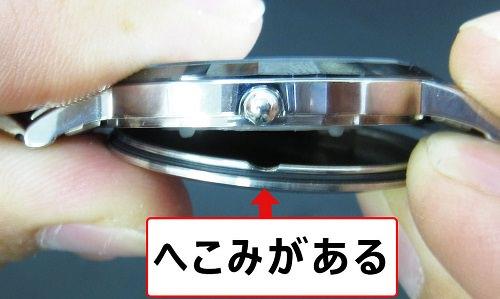 巻き芯に当たる部分のくぼみを確認