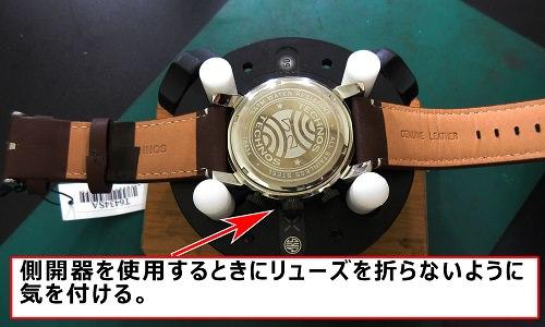 時計を保持器に固定している様子
