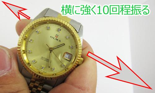 時計の種類確認方法