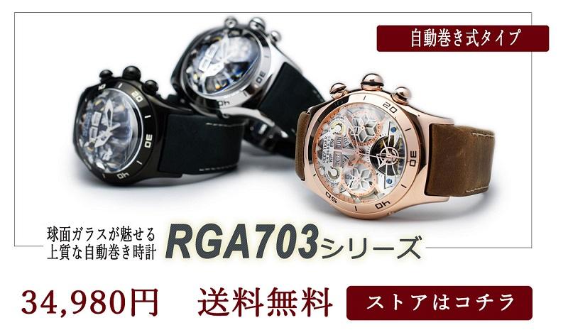rga703の購入はコチラ