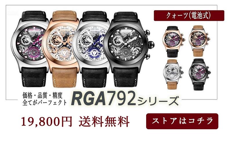 rga792の購入はコチラ
