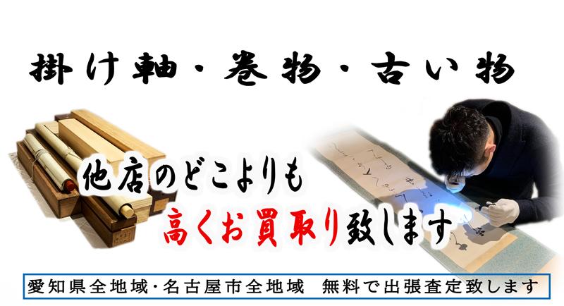 名古屋の掛軸買取専門店【かけじく屋】