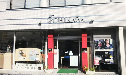 市川時計店の画像