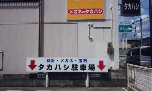 高橋時計店の駐車場