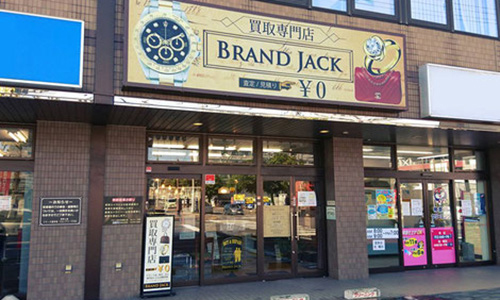 ブランド・ジャック 仙台泉中央店の画像