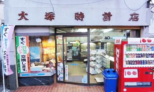 大塚時計店の画像