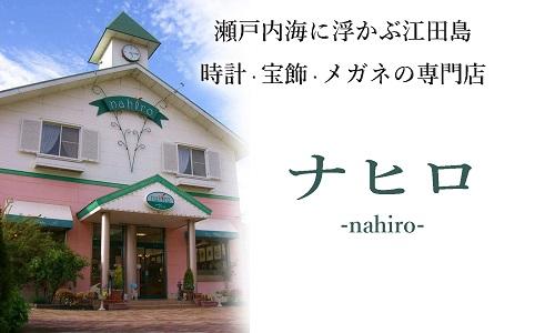 ナヒロの店舗画像