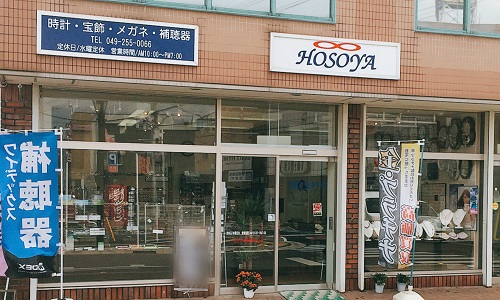 細谷時計店(鶴瀬店)の画像