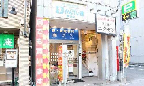 質屋かんてい局赤坂店の画像