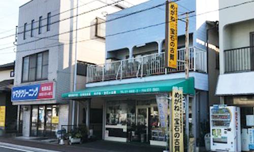 古賀メガネ店の画像