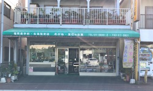 古賀メガネ店の画像2