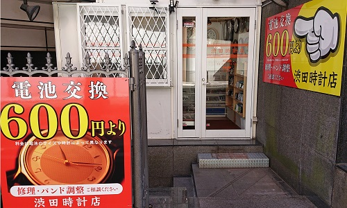 渋田時計店の画像