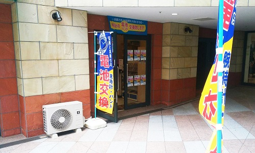 渋田時計店(西新店)の画像