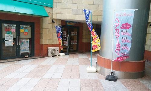 渋田時計店(西新店)の画像2