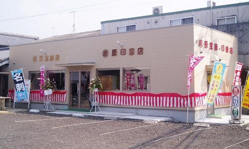 原宝飾店の画像