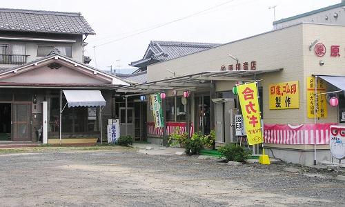 原宝飾店の外観写真
