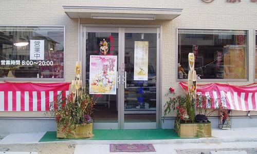 原宝飾店の入り口写真