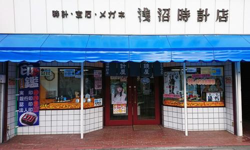 浅沼時計店の画像