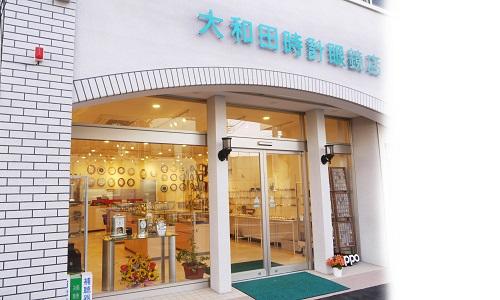 大和田時計眼鏡店の外観画像
