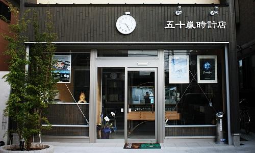 五十嵐時計店の画像