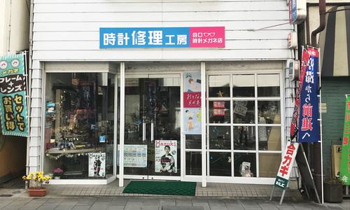 谷口時計メガネ店の店舗正面画像