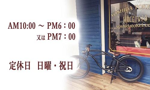 吉田時計店の営業時間