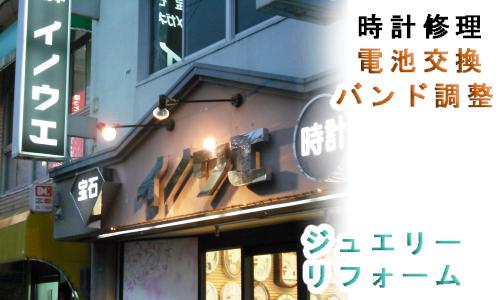 諫早市にあるイノウエ時計店の広告画像