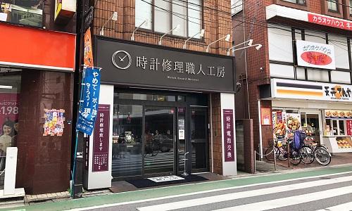 時計修理職人工房 東武練馬店の画像