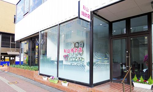 秋山時計店の画像