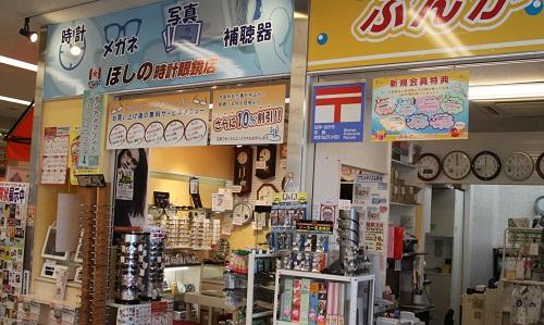 ほしの時計眼鏡店の画像