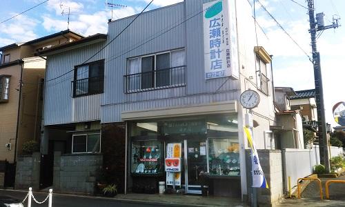 広瀬時計店の画像