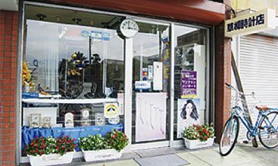 草柳時計眼鏡店の画像