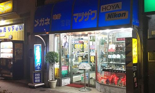 松澤時計店の画像