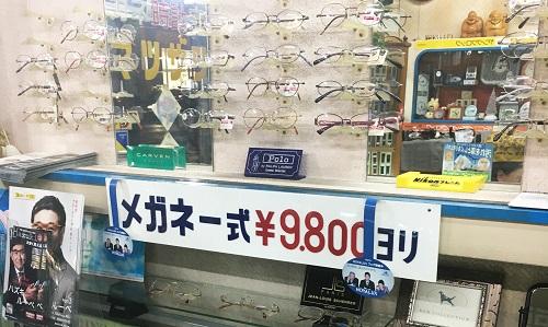 松澤時計店のメガネフレーム画像