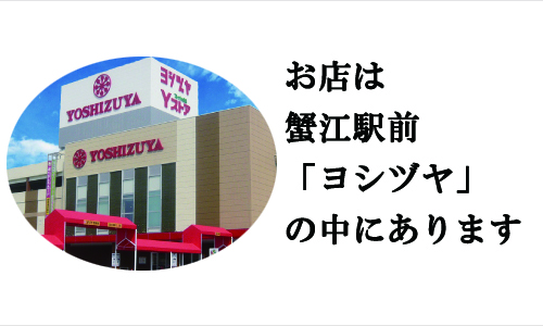 ヨシヅヤJR蟹江駅前店の外観画像