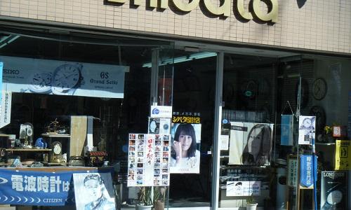 シバタ時計メガネ店の画像その2
