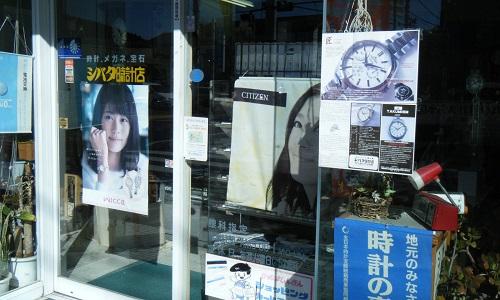 シバタ時計メガネ店の画像その3