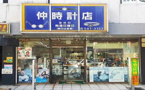 仲時計店の画像