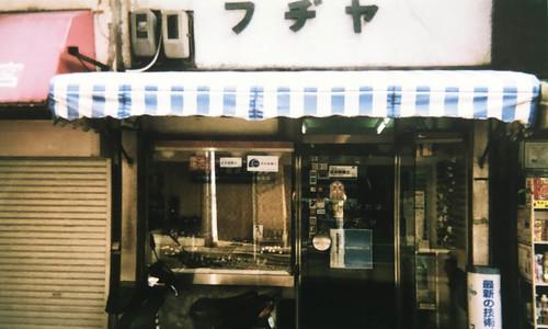 フヂヤ時計店の画像