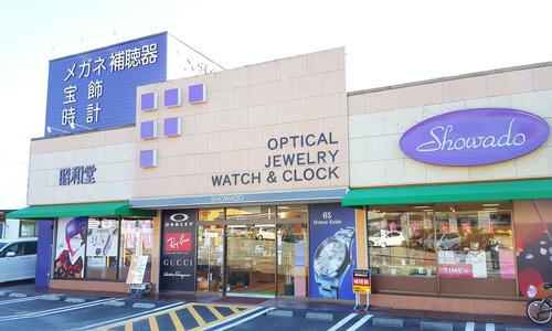 昭和堂時計店の画像