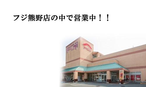 フジ熊野店の画像