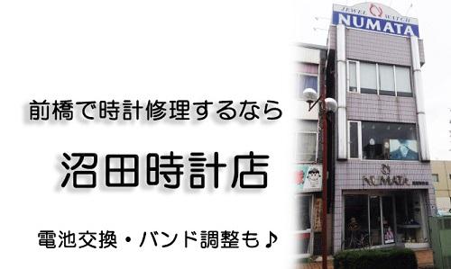 沼田時計店の画像