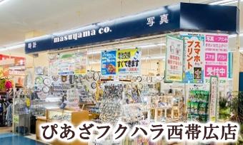 時計・写真のマスヤマ(ぴあざフクハラ西帯広店)の画像