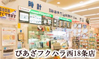 時計・写真のマスヤマ(ぴあざフクハラ西18条店)の画像