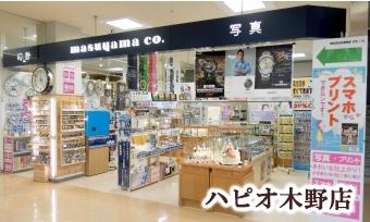 時計・写真のマスヤマ(ハピオ木野店)の画像