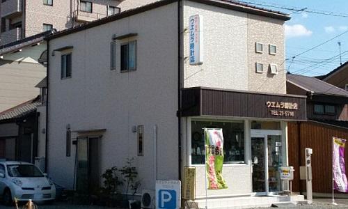 ウエムラ時計店の画像