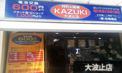 時計のKAZUKI大波止店の画像