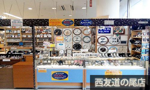 時計のKAZUKI西友道の尾店の画像