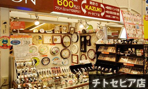 時計のKAZUKIチトセピア店の画像